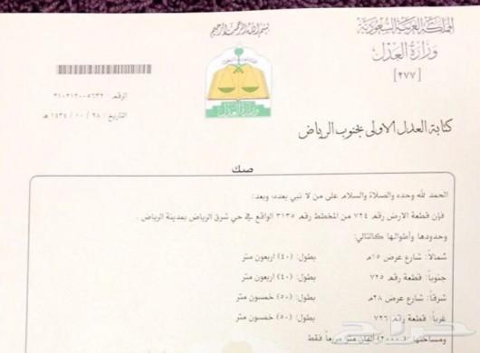 محكمة الاحوال الشخصية شرق الرياض