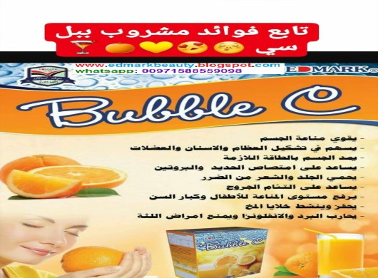 اعلان تجاري عن عصير البرتقال