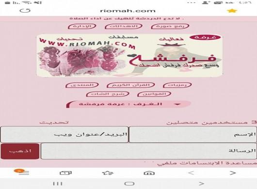 دردشة وناسه On Windows Pc Download